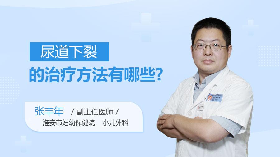 尿道下裂的治疗方法有哪些