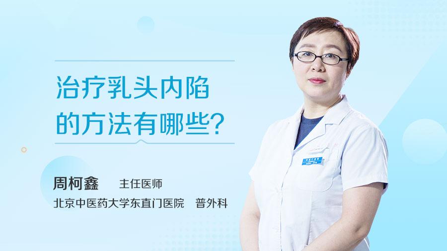 治疗乳头内陷的方法有哪些