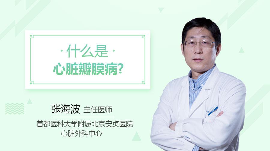 什么是心脏瓣膜病