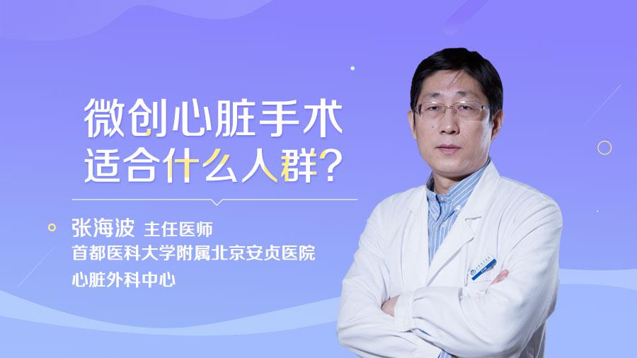 微创心脏手术适合什么人群