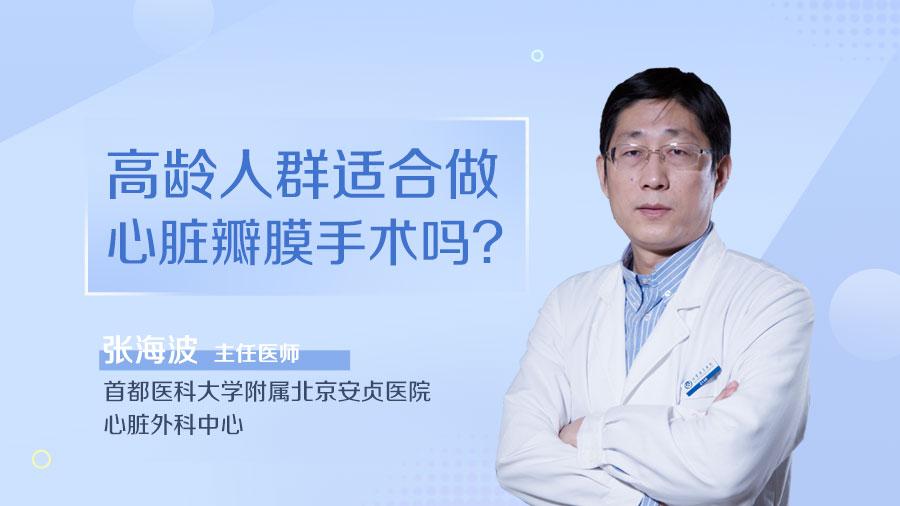 高龄人群适合做心脏瓣膜手术吗