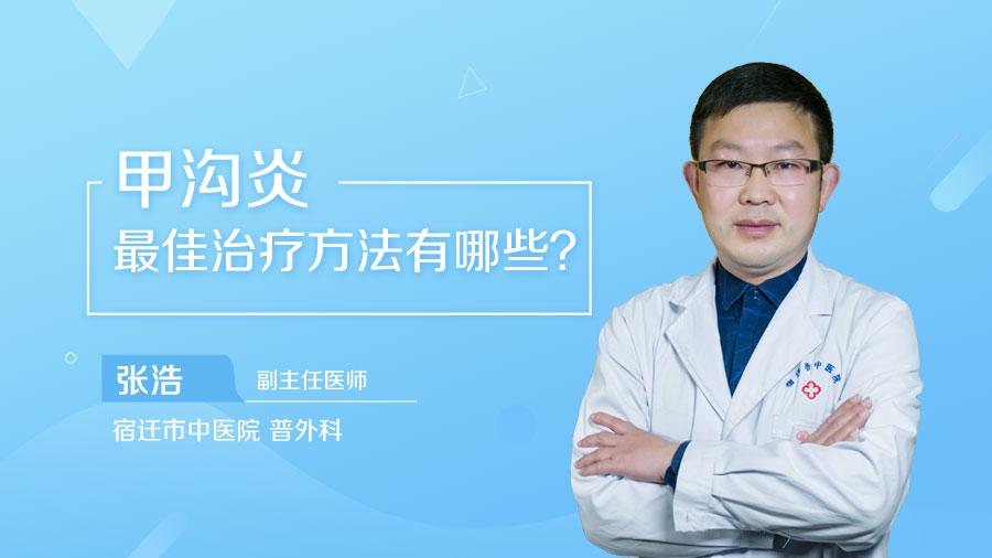 甲沟炎最佳治疗方法有哪些