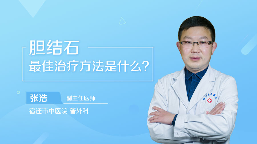 胆结石最佳治疗方法是什么