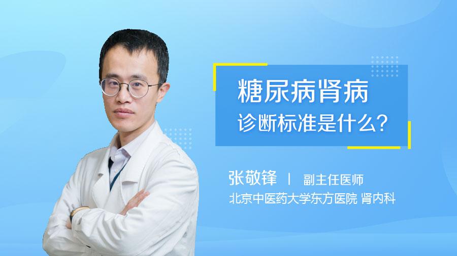 糖尿病肾病诊断标准是什么