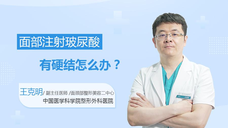 面部注射玻尿酸有硬结怎么办