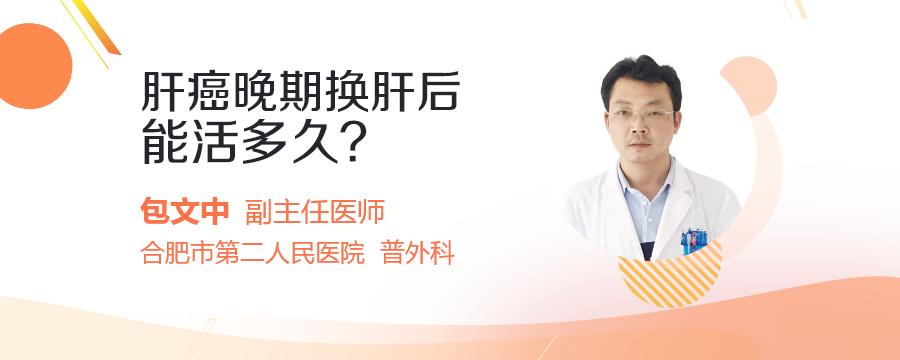 肝癌晚期换肝后能活多久?