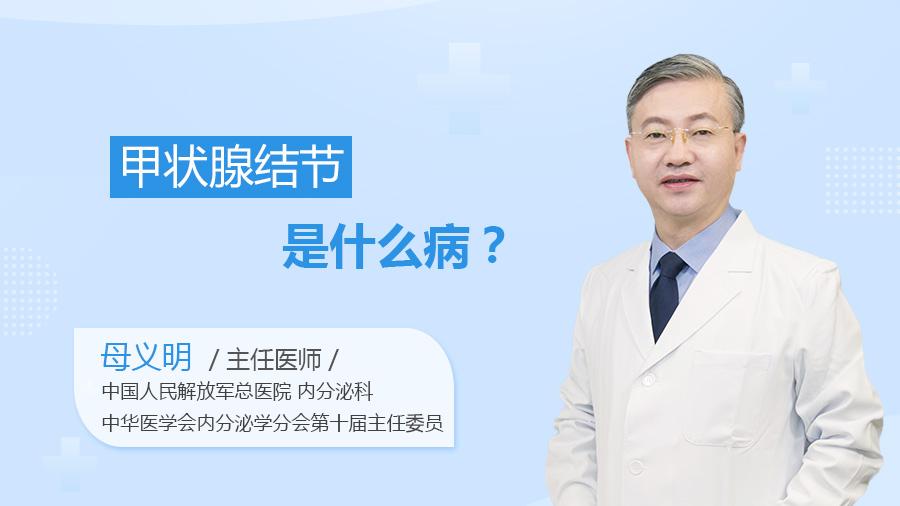 甲状腺结节是什么病