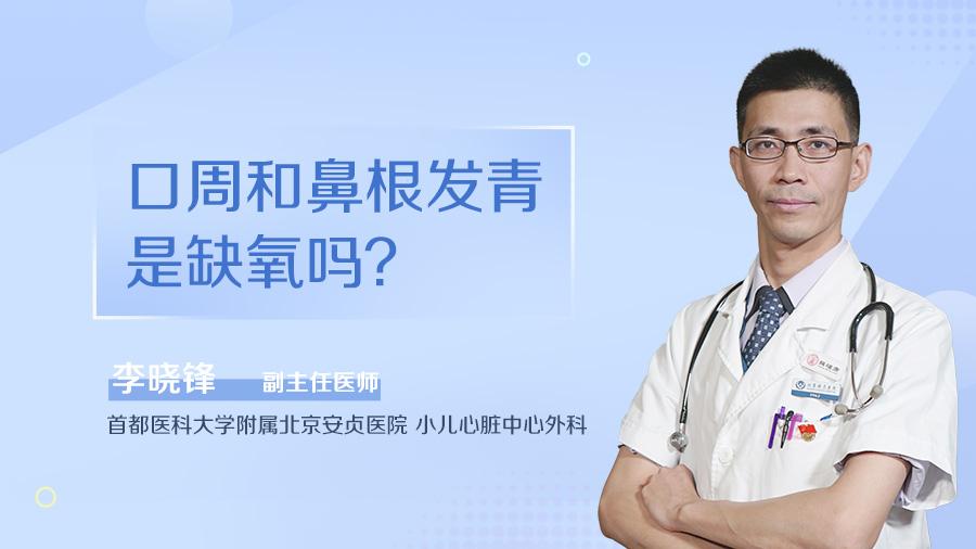 口周和鼻根发青是缺氧吗