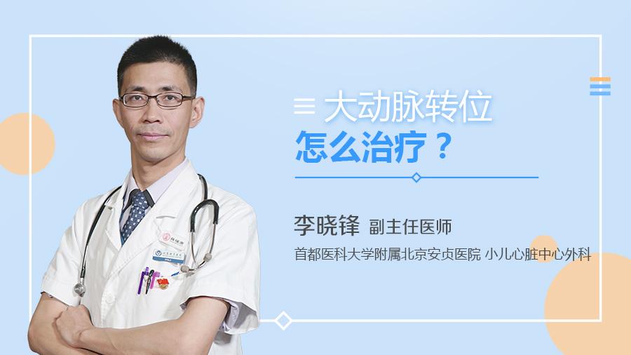 大动脉转位怎么治疗