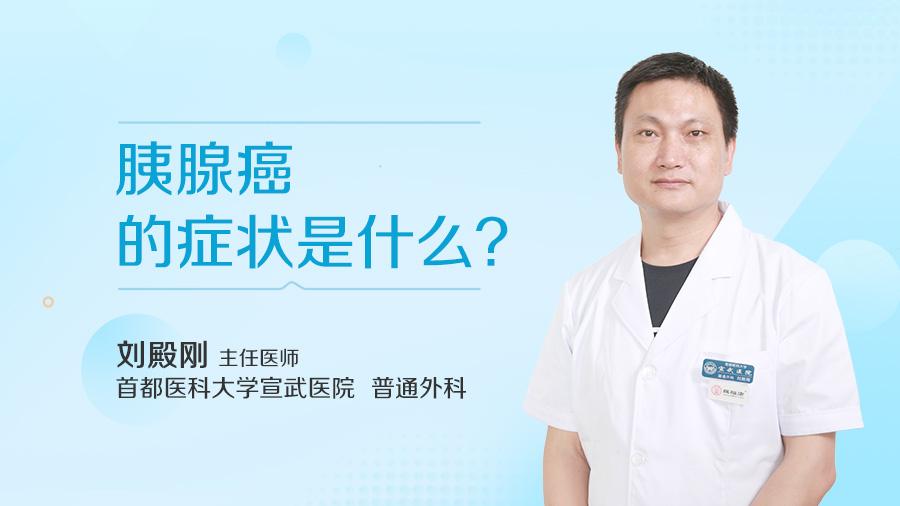 胰腺癌的症状是什么