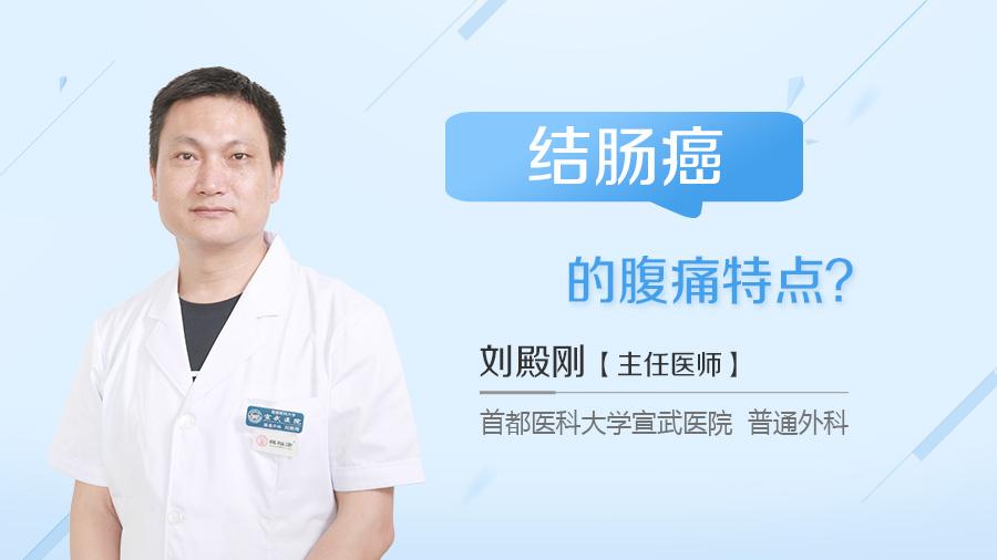 结肠癌的腹痛特点