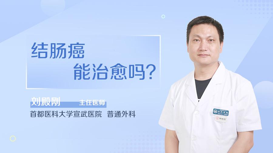 结肠癌能治愈吗