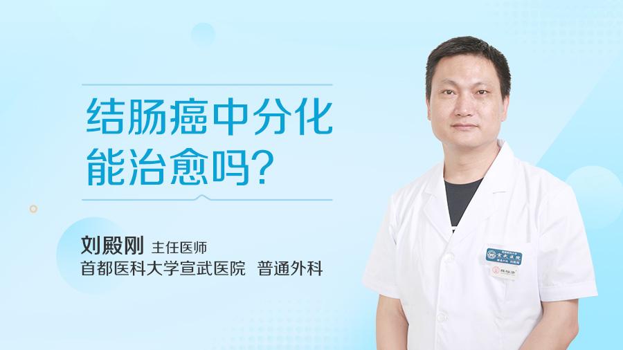 结肠癌中分化能治愈吗