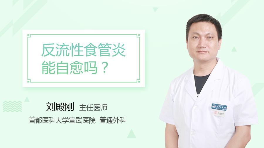 反流性食管炎能自愈吗