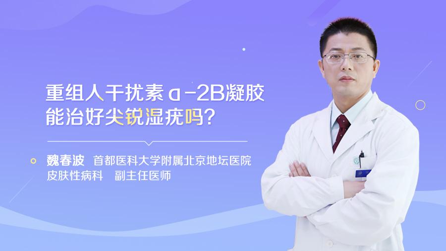 重组人干扰素ɑ-2B凝胶能治好尖锐湿疣吗
