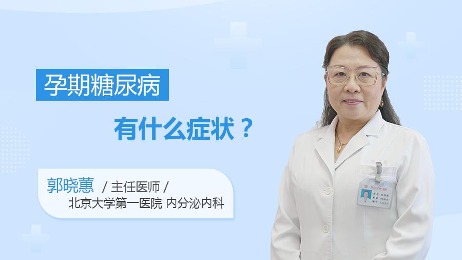 孕期糖尿病有什么症状