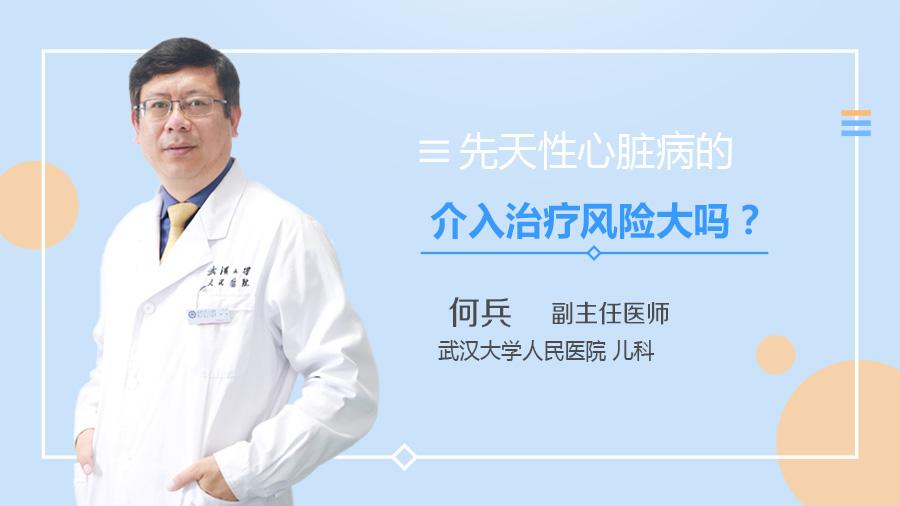 先天性心脏病的介入治疗风险大吗