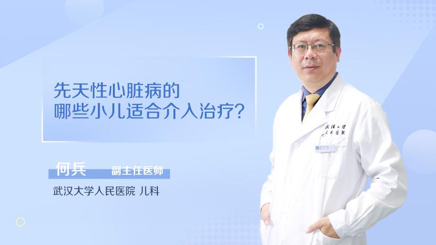 先天性心脏病的哪些小儿适合介入治疗