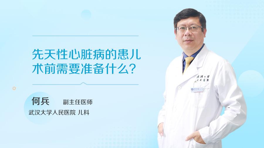 先天性心脏病的患儿术前需要准备什么