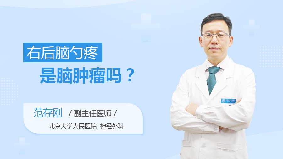 右后脑勺疼是脑肿瘤吗