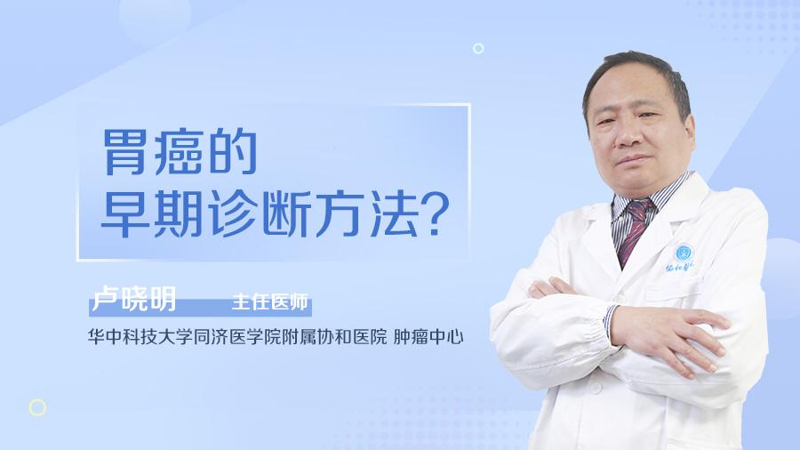 胃癌的早期诊断方法