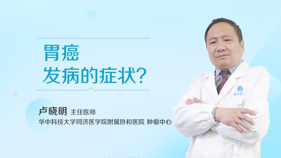 胃癌发病的症状