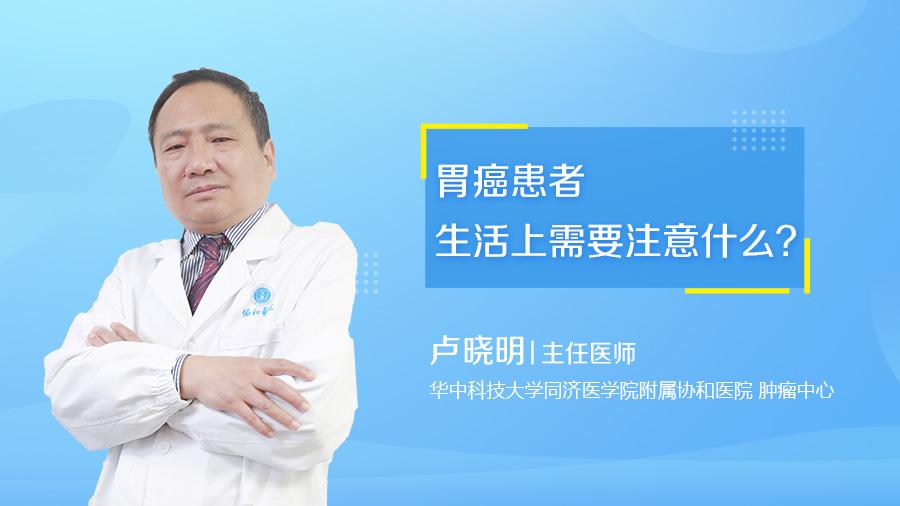 胃癌患者生活上需要注意什么