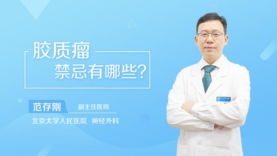 胶质瘤禁忌有哪些