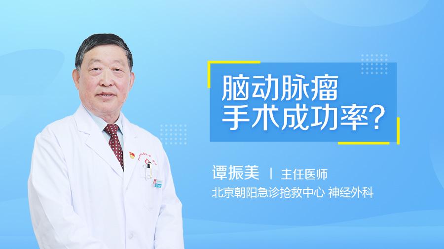 脑动脉瘤手术成功率