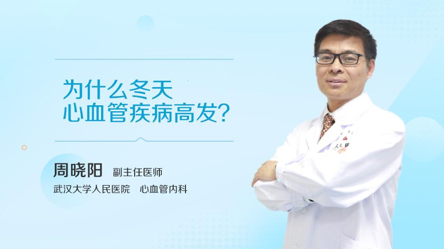 为什么冬天心血管疾病高发