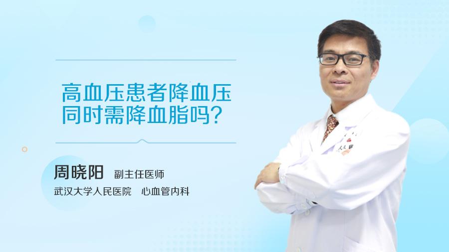 高血压患者降血压同时需降血脂吗