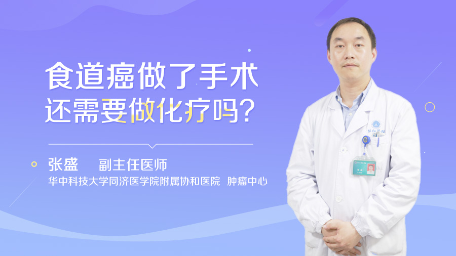 食道癌做了手术还需要做化疗吗