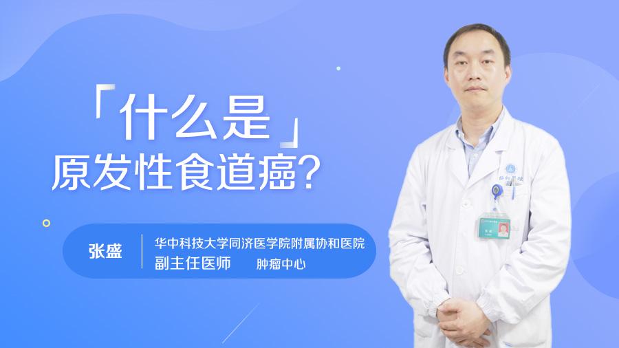 什么是原发性食道癌