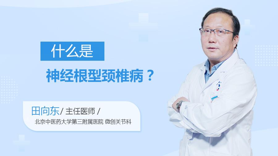 什么是神经根型颈椎病