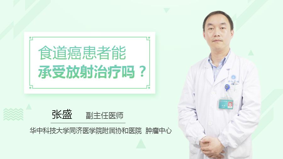 食道癌患者能承受放射治疗吗