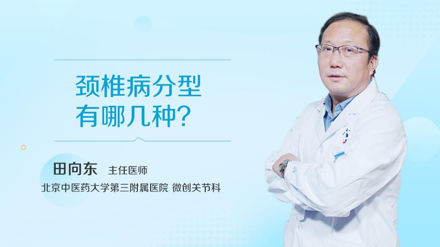 颈椎病分型有哪几种