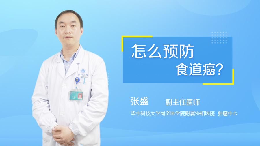 怎么预防食道癌