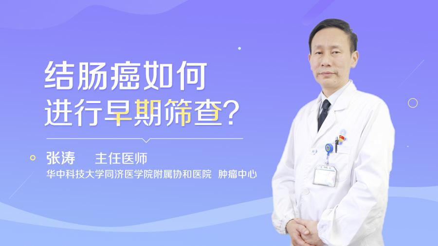 结肠癌如何进行早期筛查