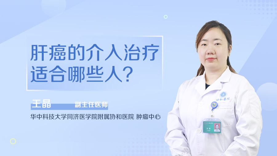 肝癌的介入治疗适合哪些人