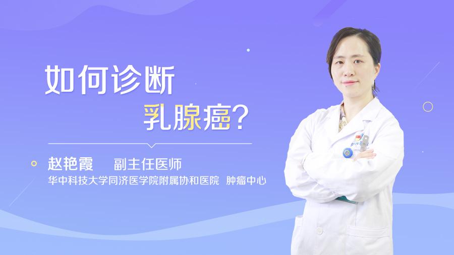 如何诊断乳腺癌