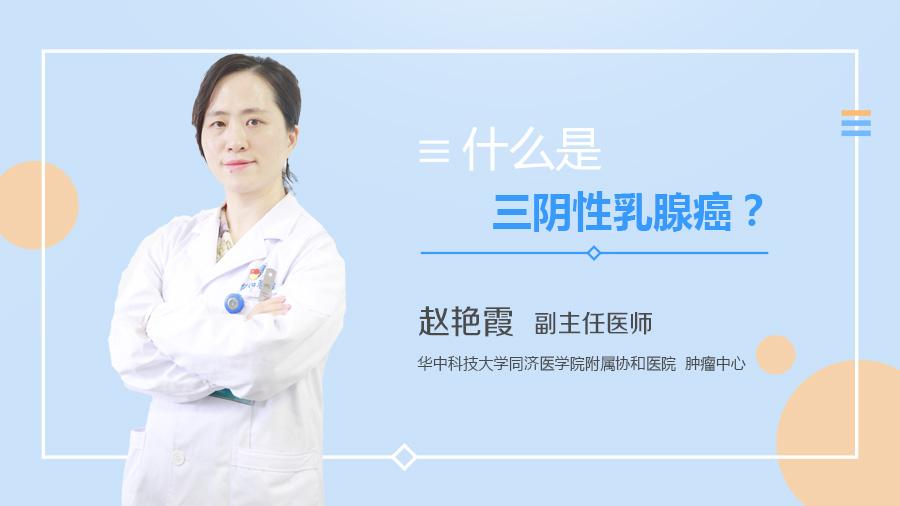 什么是三阴性乳腺癌
