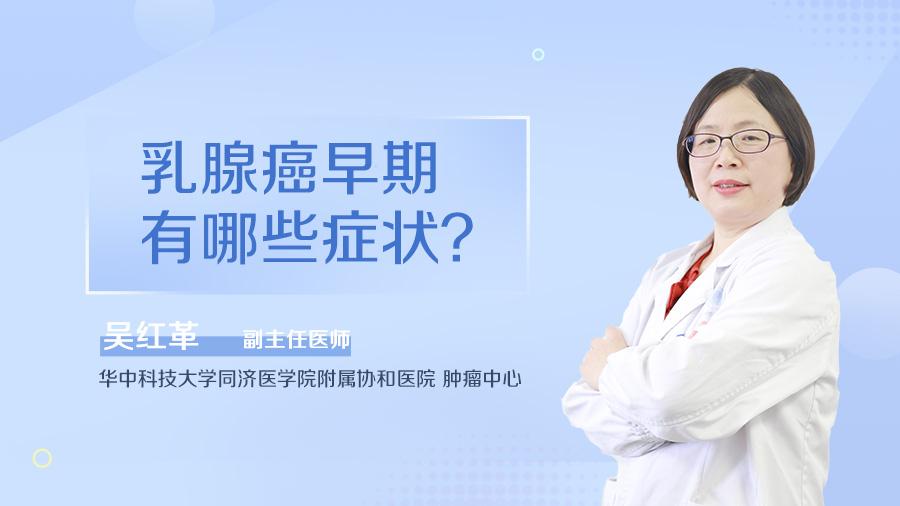 乳腺癌早期有哪些症状