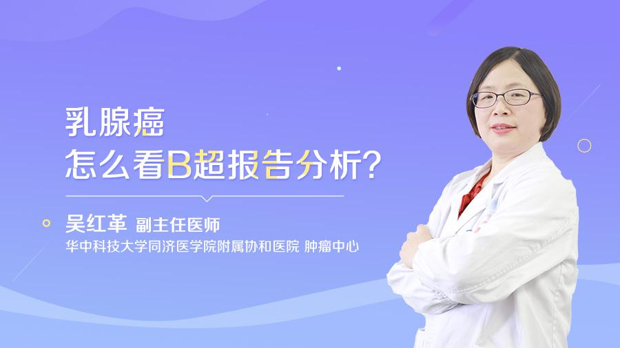乳腺癌怎么看B超报告分析