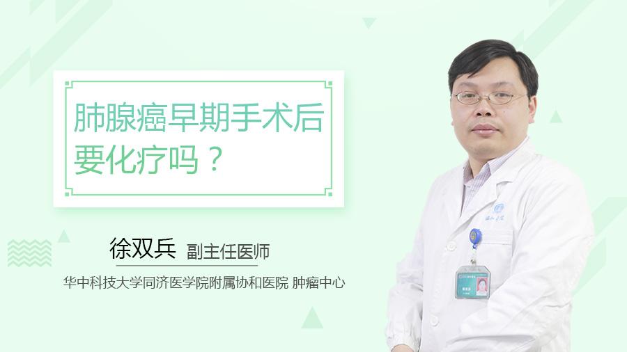 肺腺癌早期手术后要化疗吗