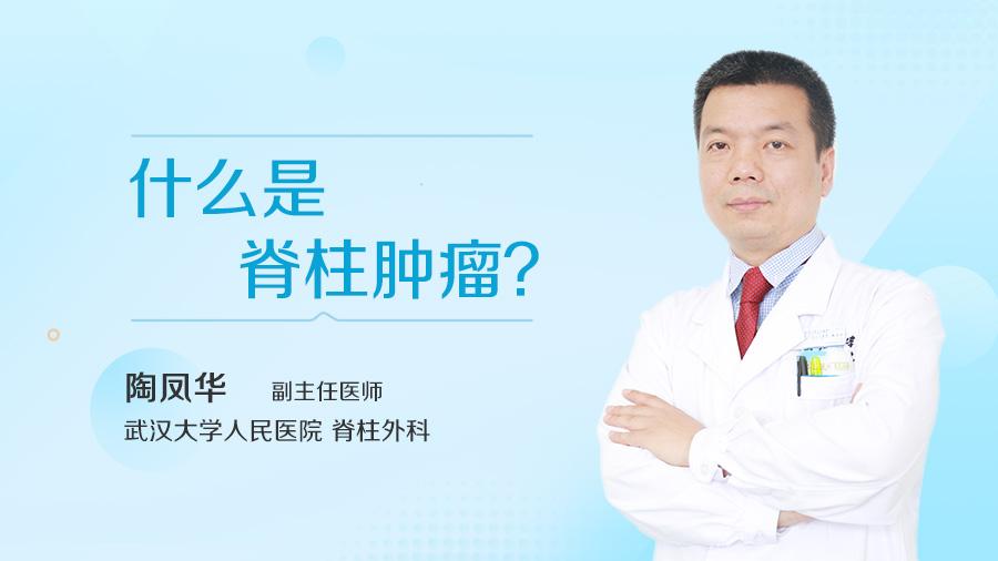 什么是脊柱肿瘤