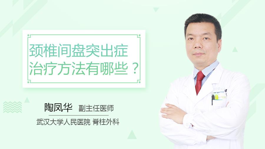 颈椎间盘突出症治疗方法有哪些