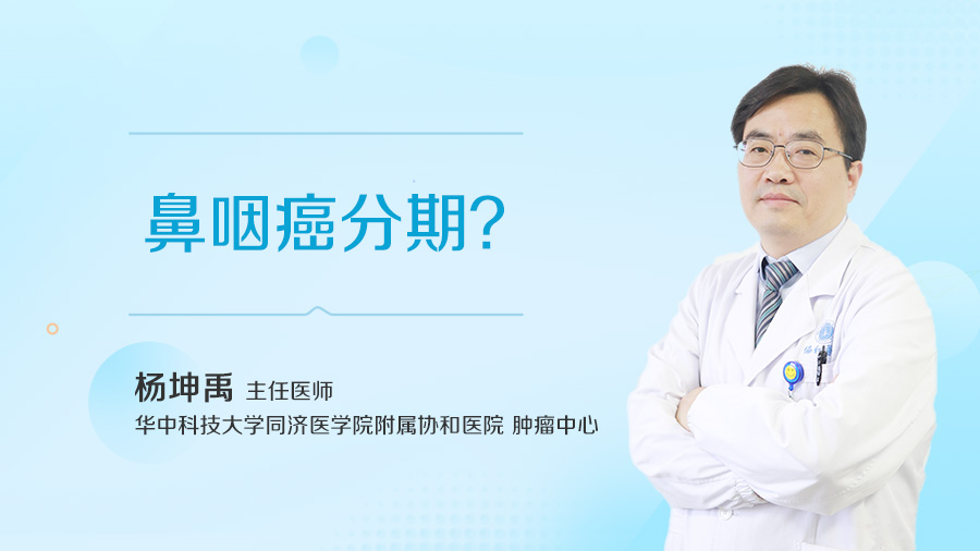 鼻咽癌分期
