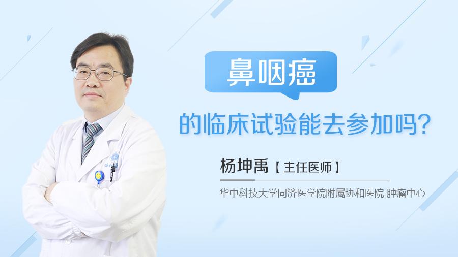 鼻咽癌的临床试验能去参加吗