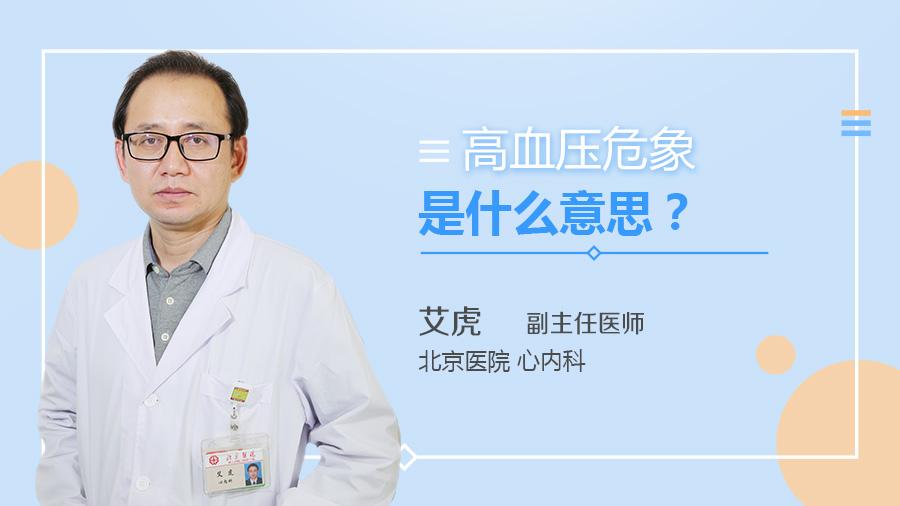 高血压危象是什么意思