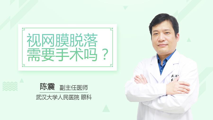 视网膜脱落需要手术吗